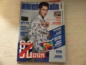 移动信息2014年8月(封面人物:韩栋)