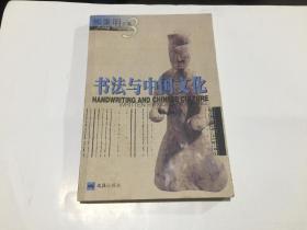 书法与中国文化 熊秉明文集(第三卷)