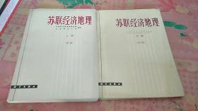 苏联经济地理上下册  作者 袁树人 陈才 签名本 签赠本