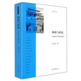 移植与转化:中国现代学术机构的建立