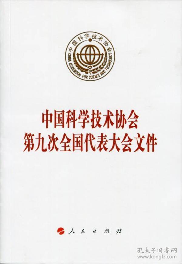 中国科学技术协会第九次全国代表大会文件
