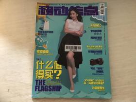 移动信息2014年7月(封面人物:娄艺潇)
