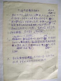 y0024宏大工程《百卷本(中国全史>》审理评语,学者蒋永林手迹一则