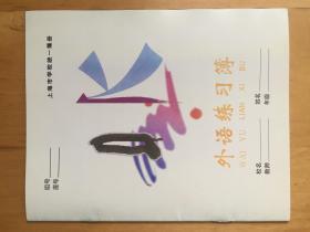上海市学校统一簿册 外语练习簿 课126-9