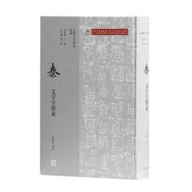 秦文字字形表(古汉字字形表系列)