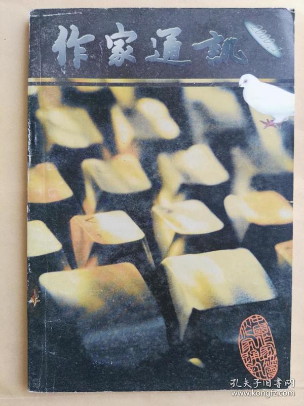 《作家通讯》   2000年第1期  总第108期