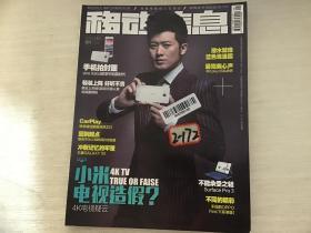 移动信息2014年6月(封面人物:任泉)
