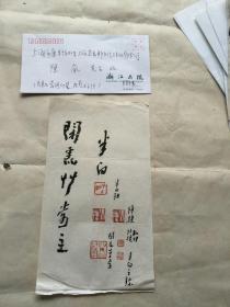 国家一级美术师、中国美术学院造型艺术学院国画系教授张捷书法小品一张