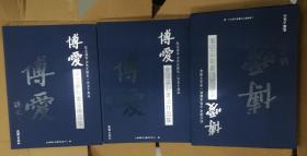 博爱:全国篆刻书法作品集