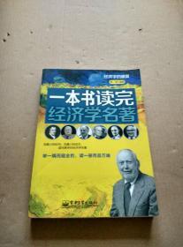 一本书读完经济学名著