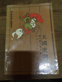 天国虎将 中华说唱文艺丛书