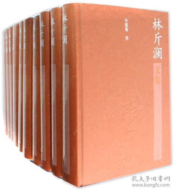 林斤澜文集(十册)