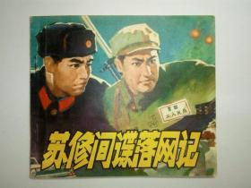 苏修间谍落网记(A本)~