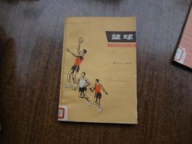 篮球   馆藏85品  有点轻微受潮   73年一版一印