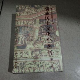 潮汕历史文化小丛书 第一辑(全十本) 1版1印