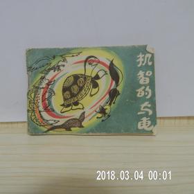 机智的乌龟【汉族民间故事,128开袖珍连环画】