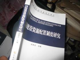 国防建设资源配置制度研究