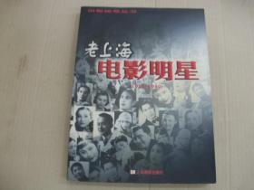 老上海电影明星
