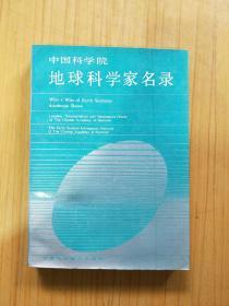 中国科学院 地球科学家名录