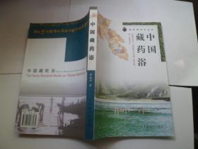 中国藏药浴(藏医药研究丛书)