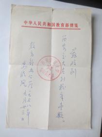 叶圣陶的秘书,教育部副部长 史晓风 1978年收条
