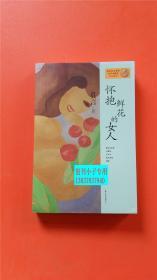 怀抱鲜花的女人 莫言 著 上海文艺出版社 9787532146406