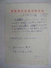 y0025宏大工程《百卷本(中国全史>》审理评语,学者苏晓峰手迹一则