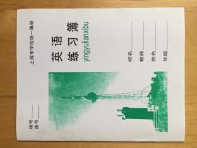 上海市学校统一簿册 英语练习簿 课126-8