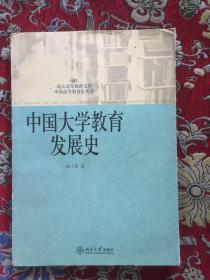 中国大学教育发展史