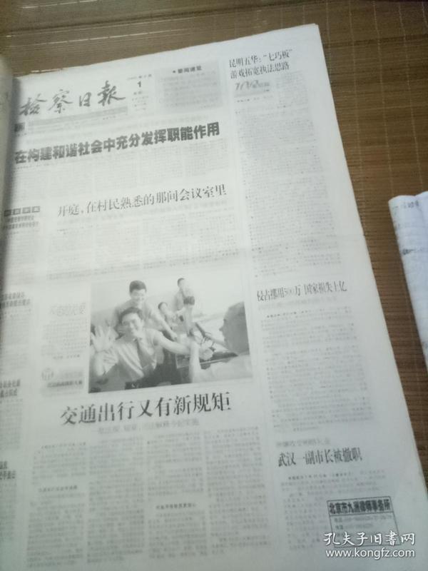 检察日报2005年8月1日共8版建军78周年