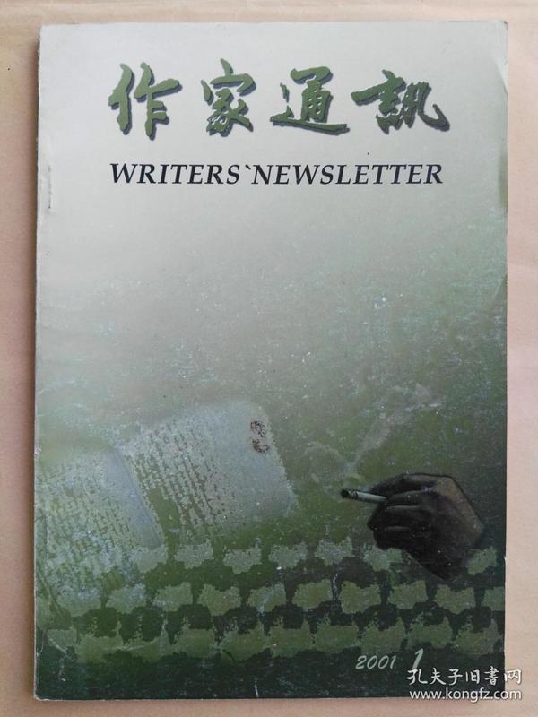 《作家通讯》   2001年第1期  总第110期