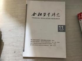 金融监管研究2014年11月刊(总第35期_