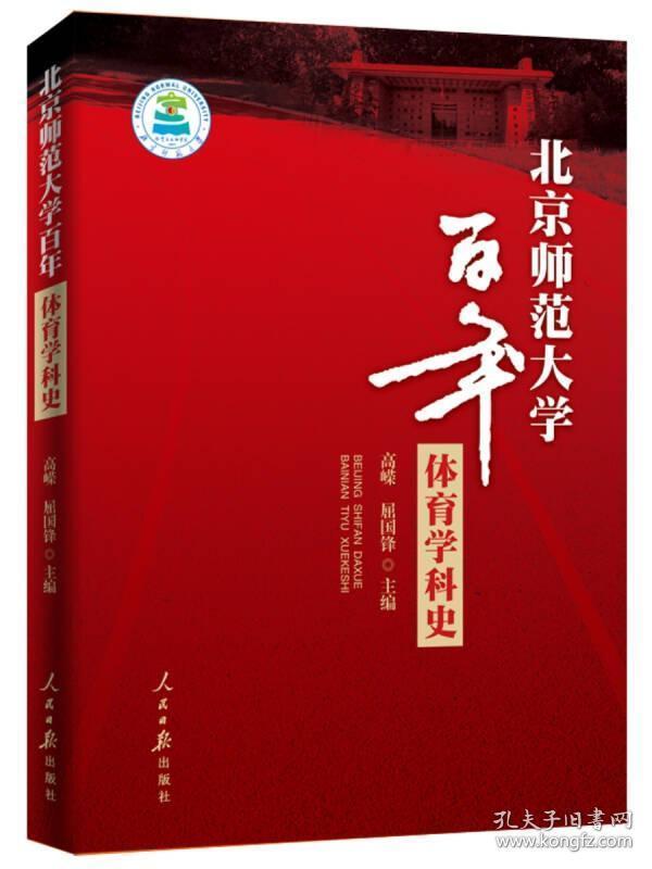 北京师范大学百年体育学科史