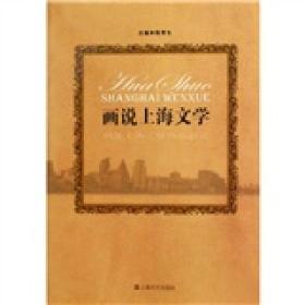 画说上海文学:百年上海文学作品巡礼
