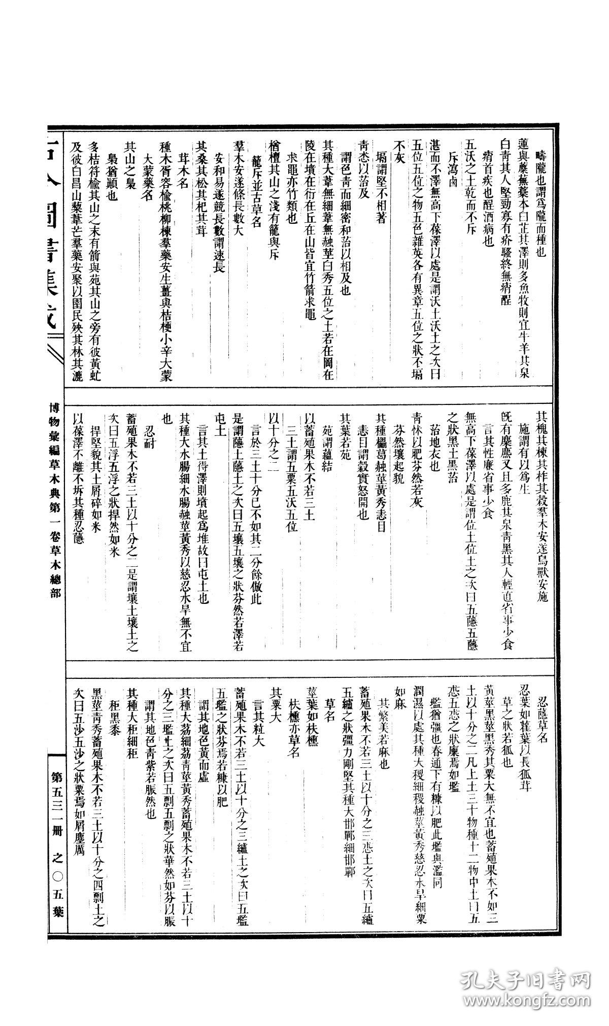 古今图书集成:博物汇编·草木典【复印本】图片