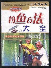 钓鱼方法大全(现代家庭生活百科) 【多插图本】