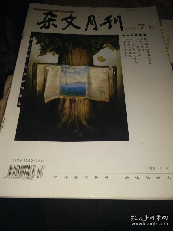 《杂文月刊》2011年7月上