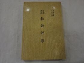 70年代影印清刊本:《杜诗评钞》