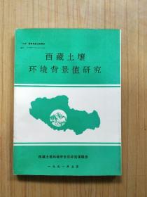 西藏土壤环境背景值研究