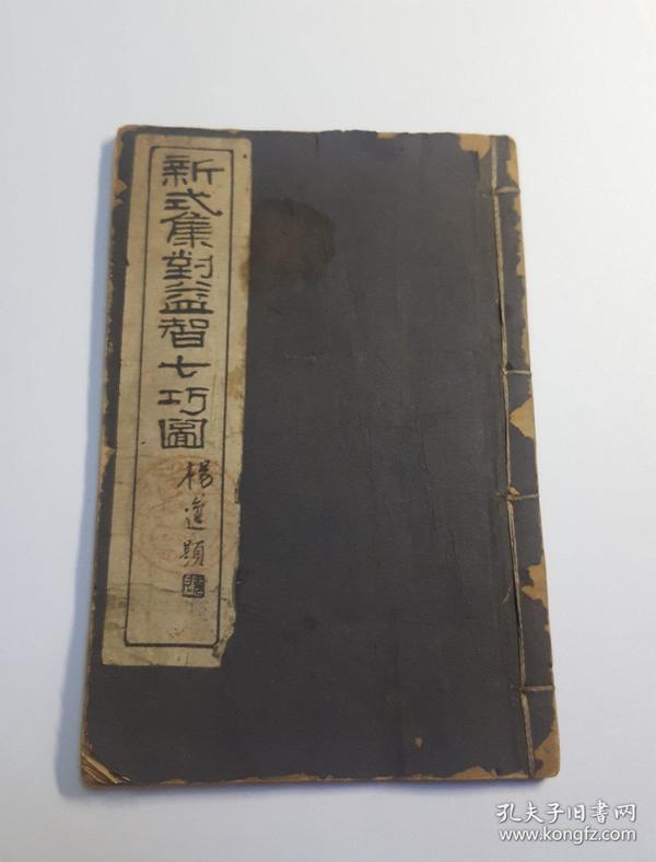 新式集对益智七巧图中卷一册