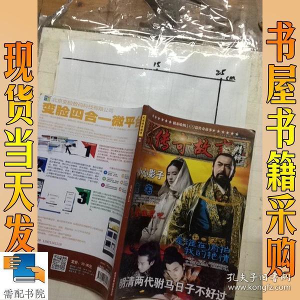 民间传奇故事精粹   418-421合订本