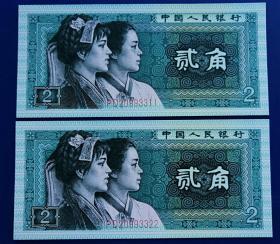 第四套人民币纸币2角二角贰角共2张(尾号993311和993322)