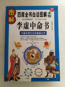 图解李虚中命书(2012白话图解)中国命理文化的奠基之作