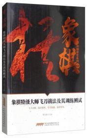 象棋阶梯课堂系列:象棋特级大师飞刀战法及其训练测试