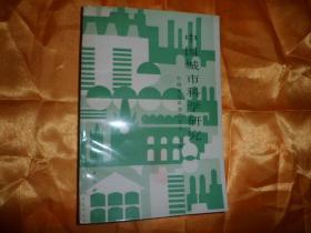 中国城市科学研究