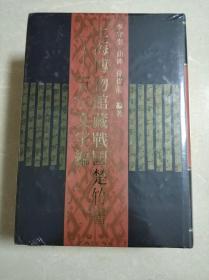 上海博物馆藏战国楚竹书 (1-5) 文字编  。。。