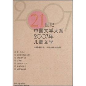 21世纪中国文学大系2007年儿童文学