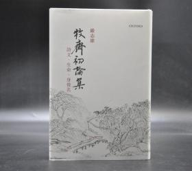 签名钤印《牧斋初论集—诗文、生命、身后名》毛边本