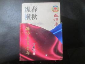 政协委员书架 全十册【带盒】