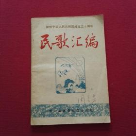 献给中华人民共和国成立三十周年民歌汇编